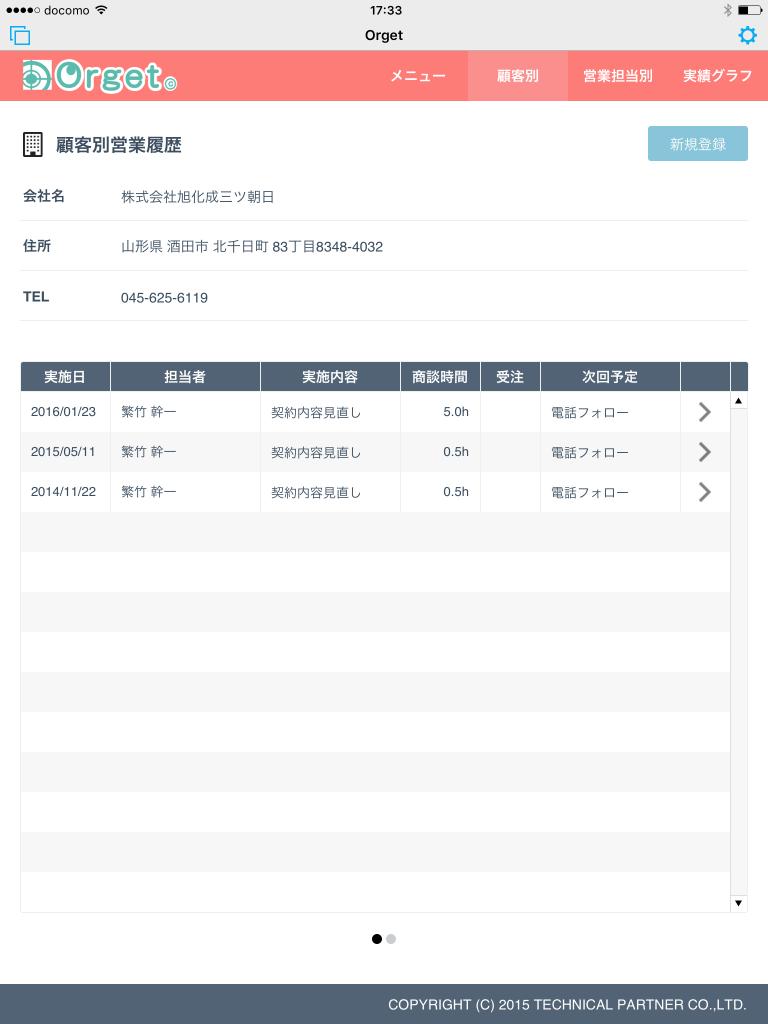 orget_customer01