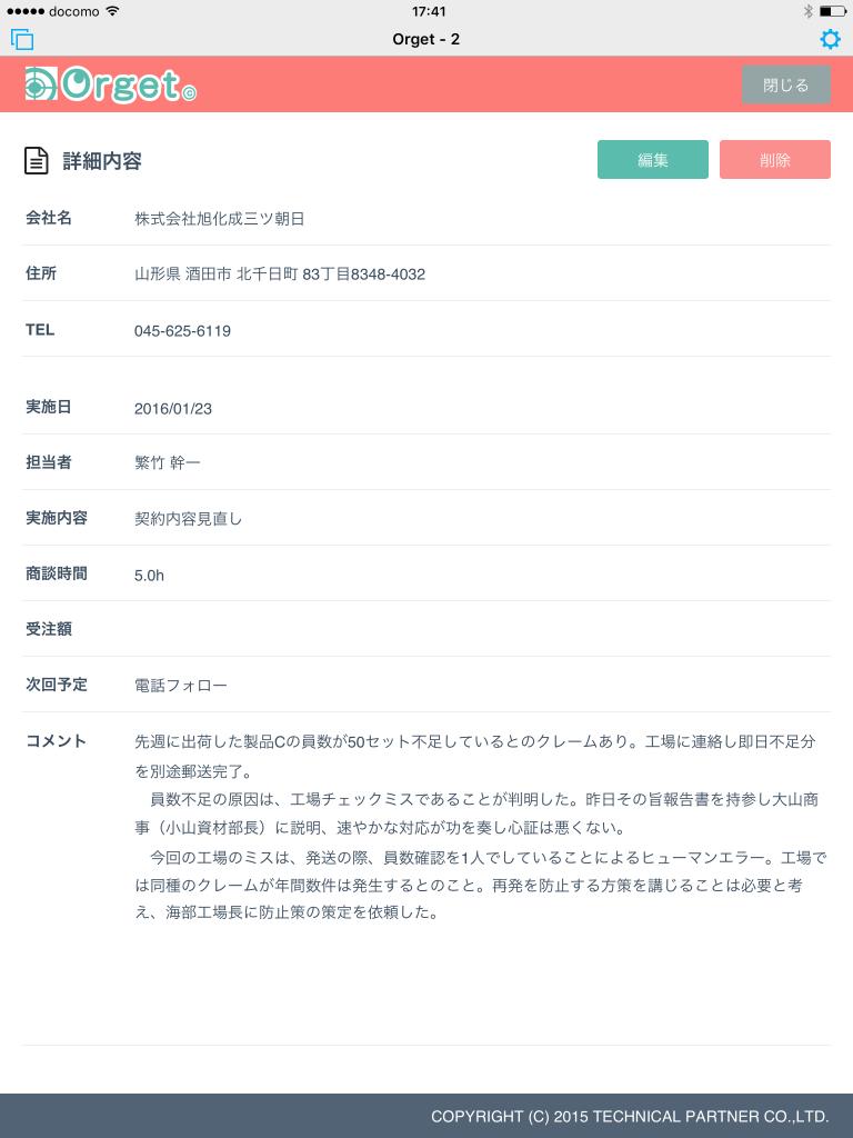 20151006_084123000_iOS